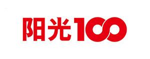 阳光100集团有限公司