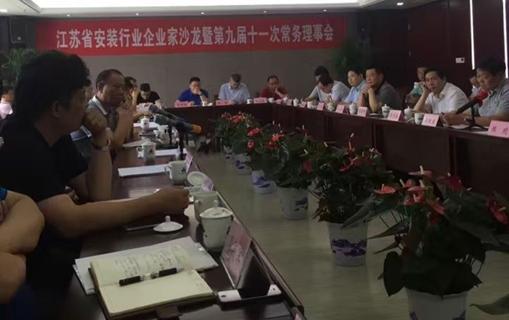 我公司徐雪宏董事长出席江苏省乐动体育app下载ldsport行业协会企业家沙龙暨第九届十一次常务理事会