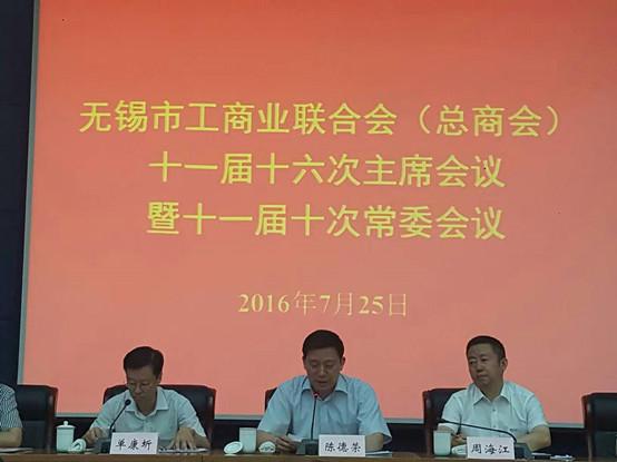 我公司董事长徐雪宏出席参加无锡市工商业联合会(总商会)十一届十六次主席会议暨十一届十次常委会议
