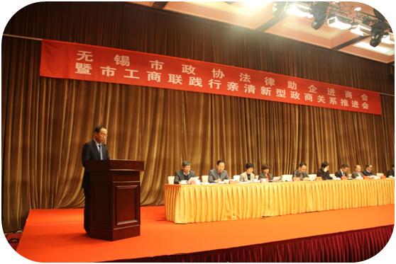 徐雪宏会长出席无锡市政协、工商联工作推进会