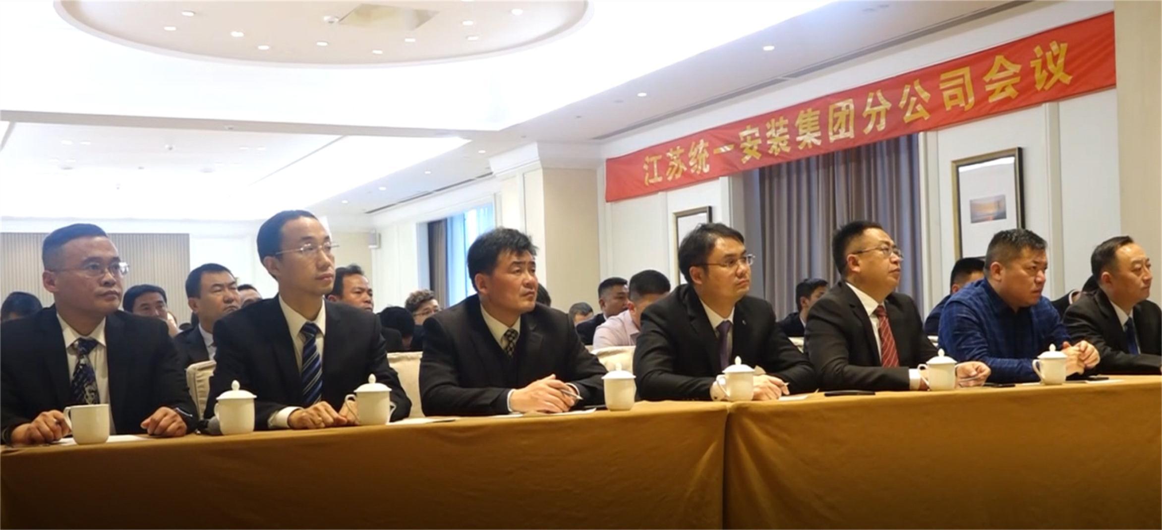 集团公司召开18年分公司年度会议