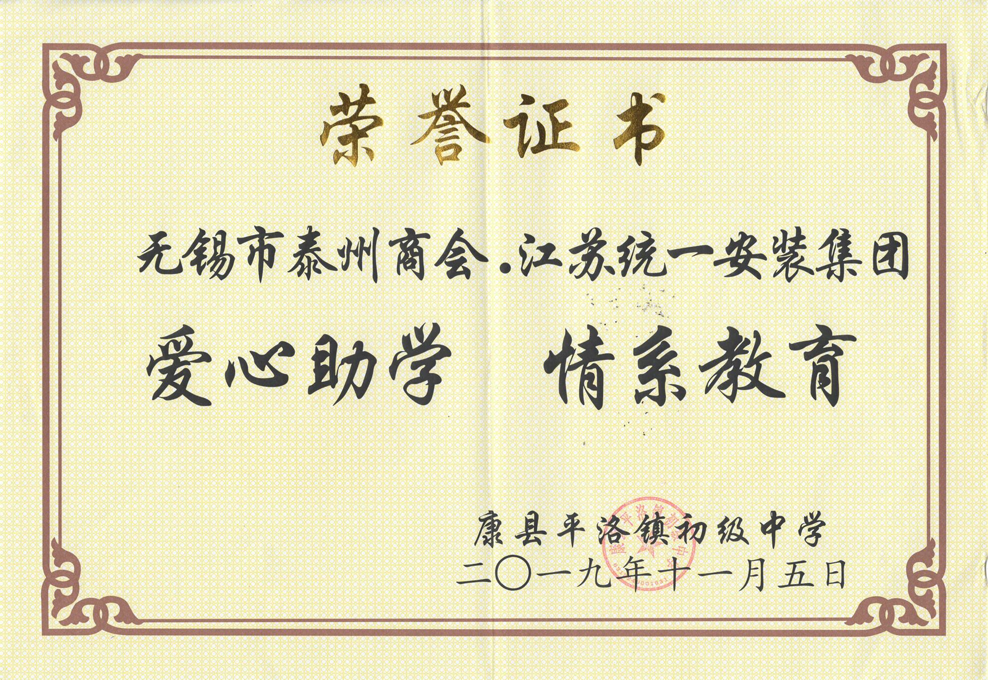 爱心助学情系教育(2019.11.5)