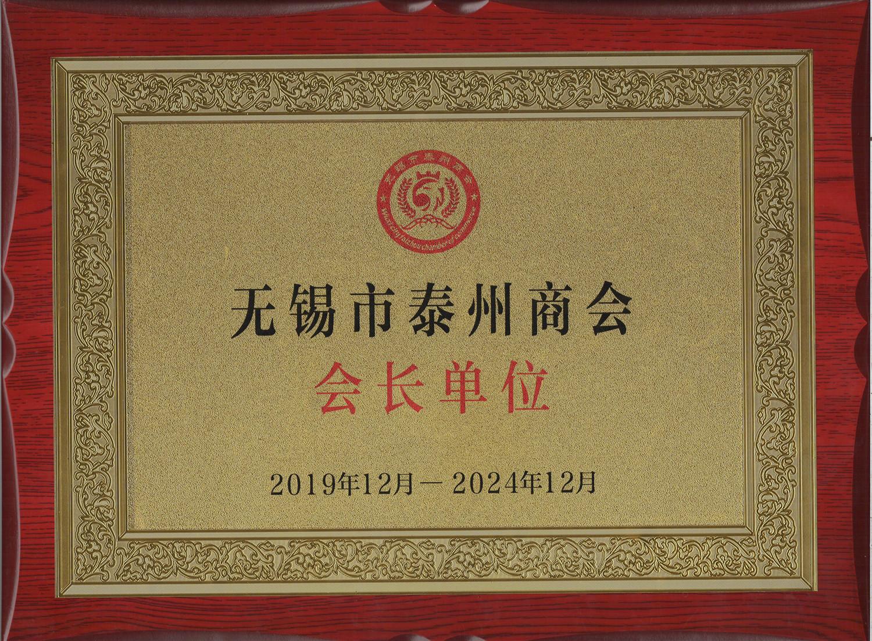 无锡市泰州商会会长单位(2019.12-2024.12)