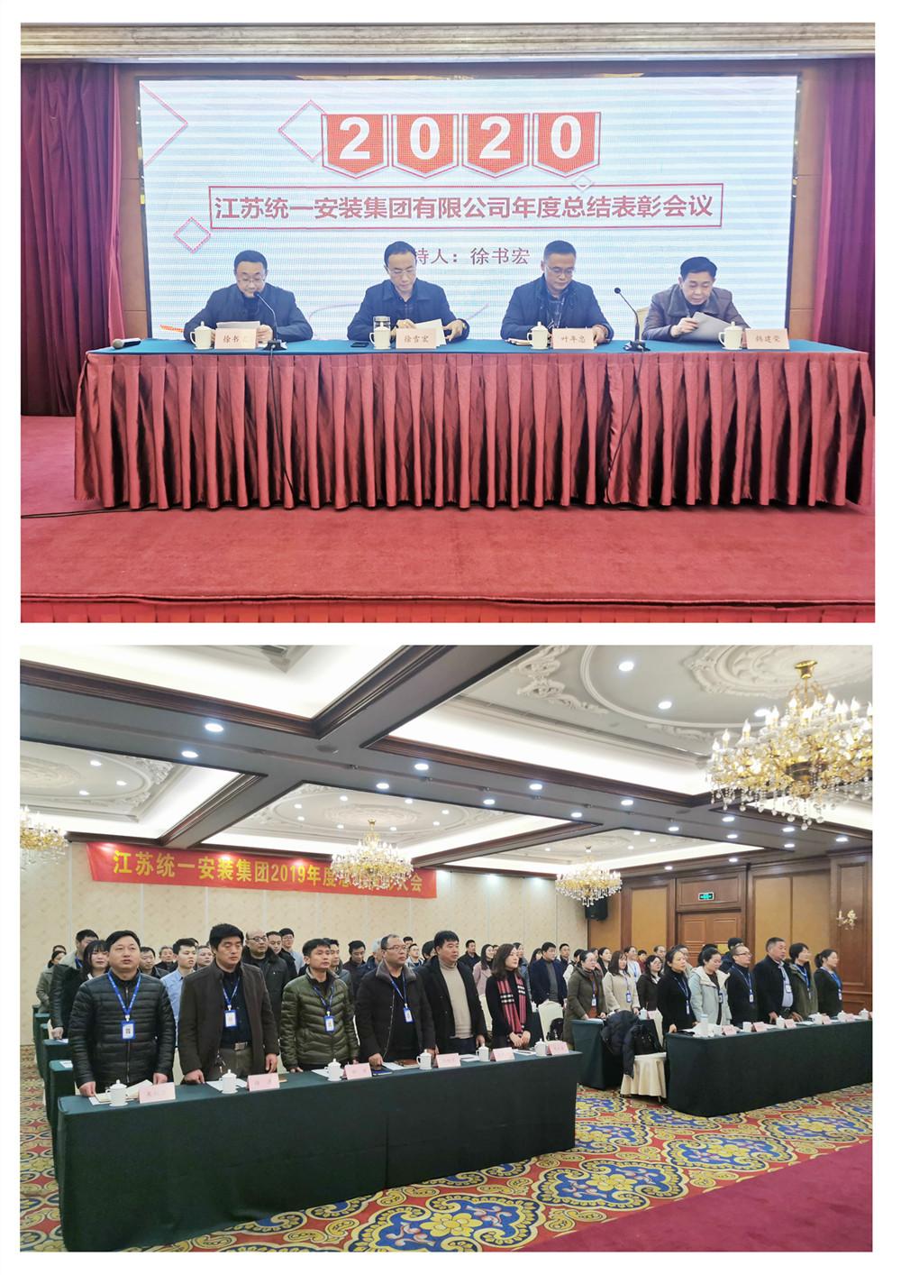 江苏统一平板电脑manbetx万博官网集团召开 2019年度工作总结表彰大会