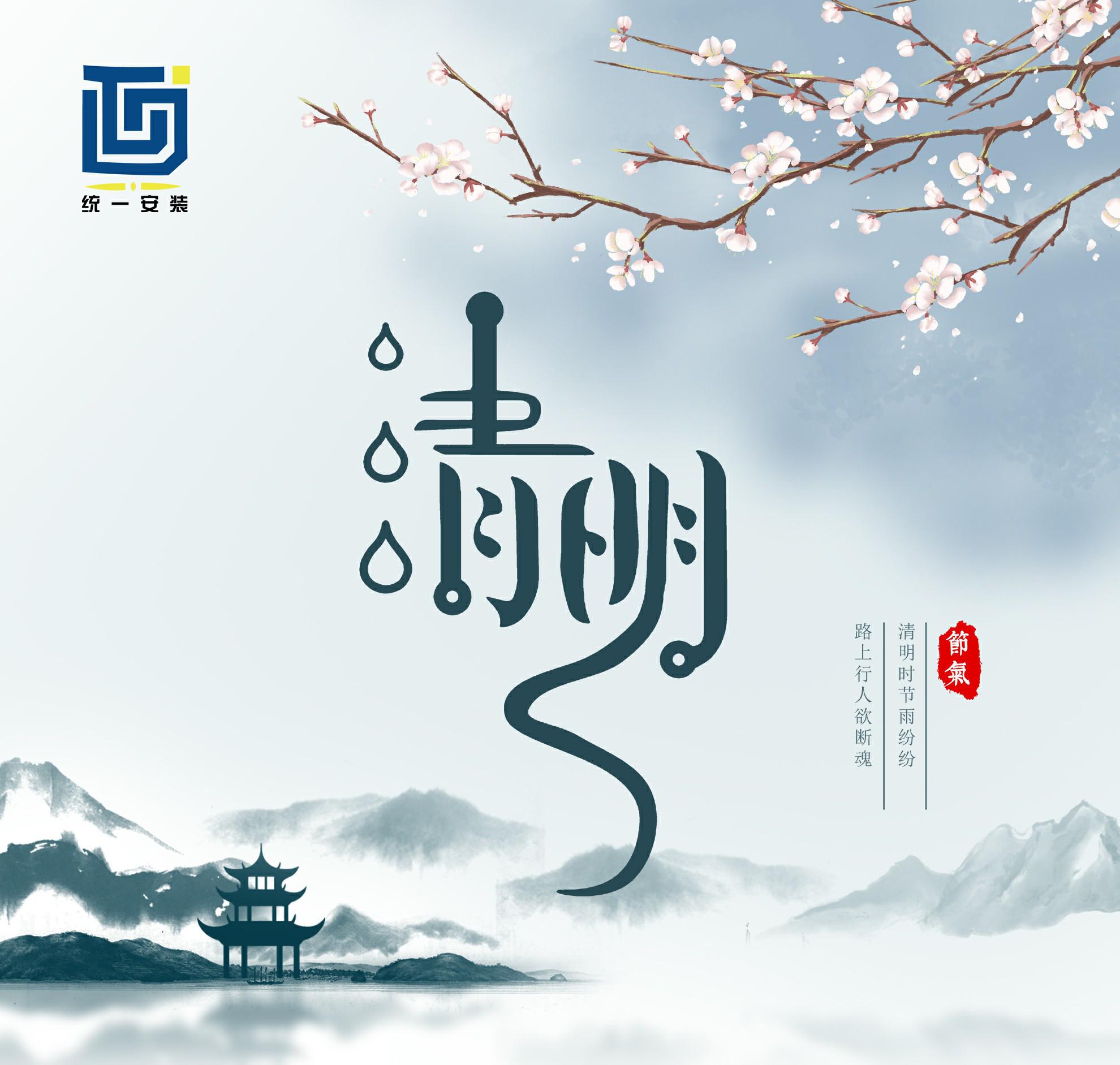 江苏统一平板电脑manbetx万博官网集团关于清明节放假通知