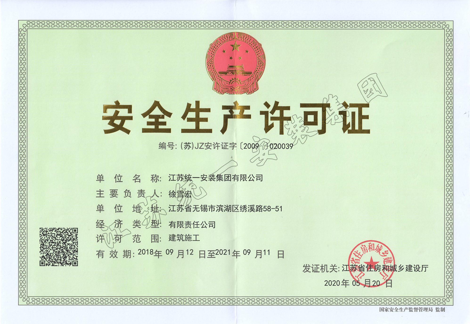 安全生产许可(2018.9-2021.9)