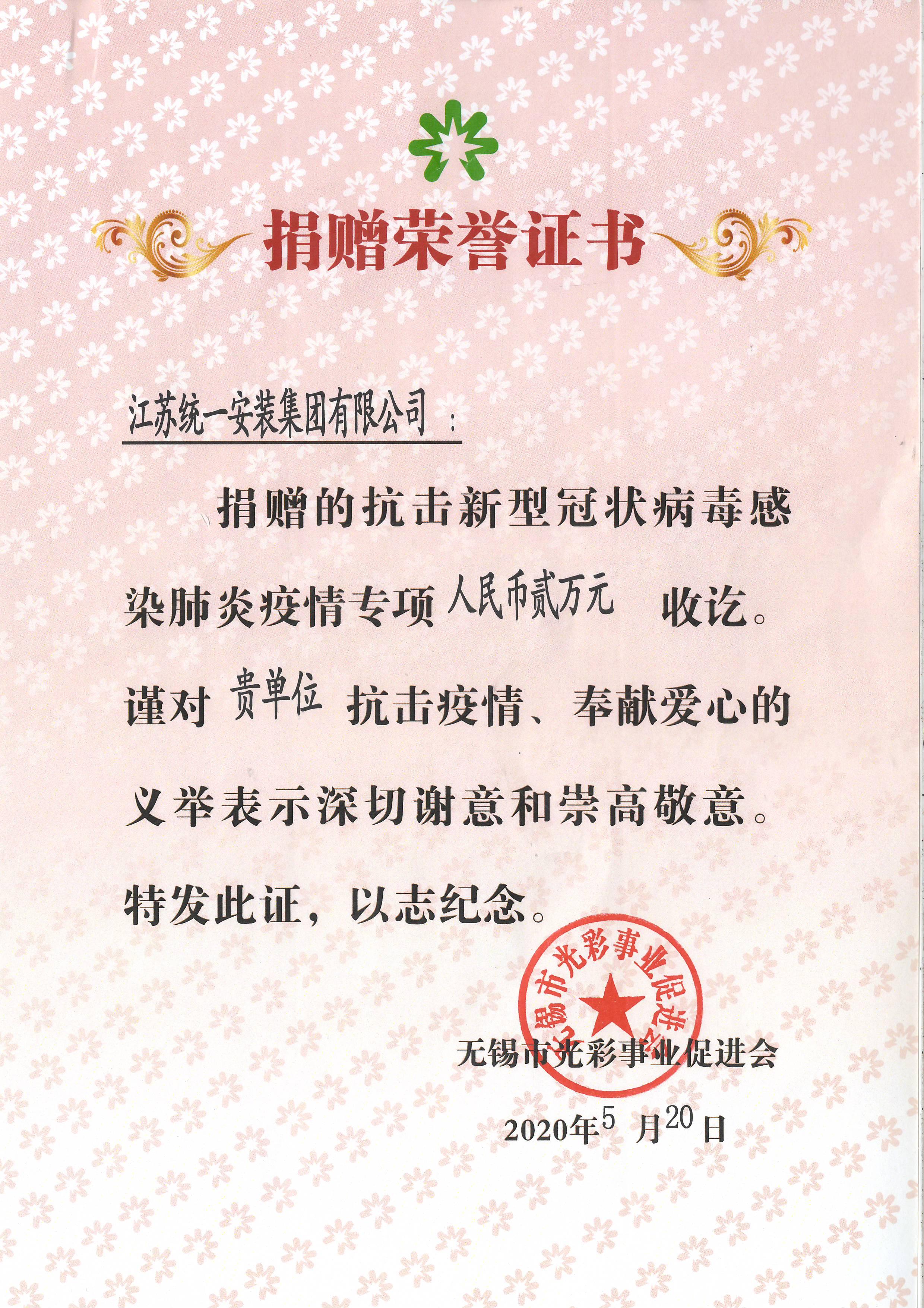 捐赠荣誉证书(2020.5.20)