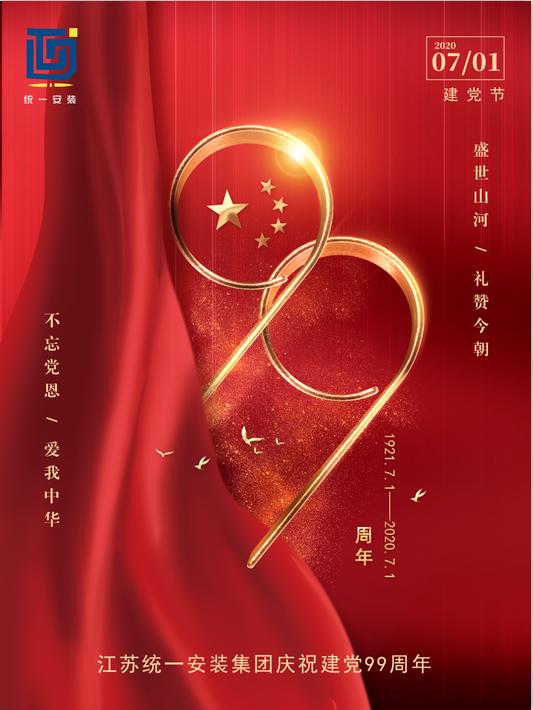 江苏统一平板电脑manbetx万博官网集团庆祝建党99周年