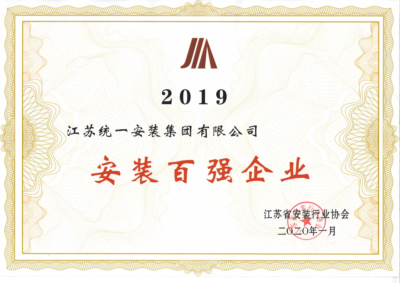 2019平板电脑manbetx万博官网百强企业(2020.1)