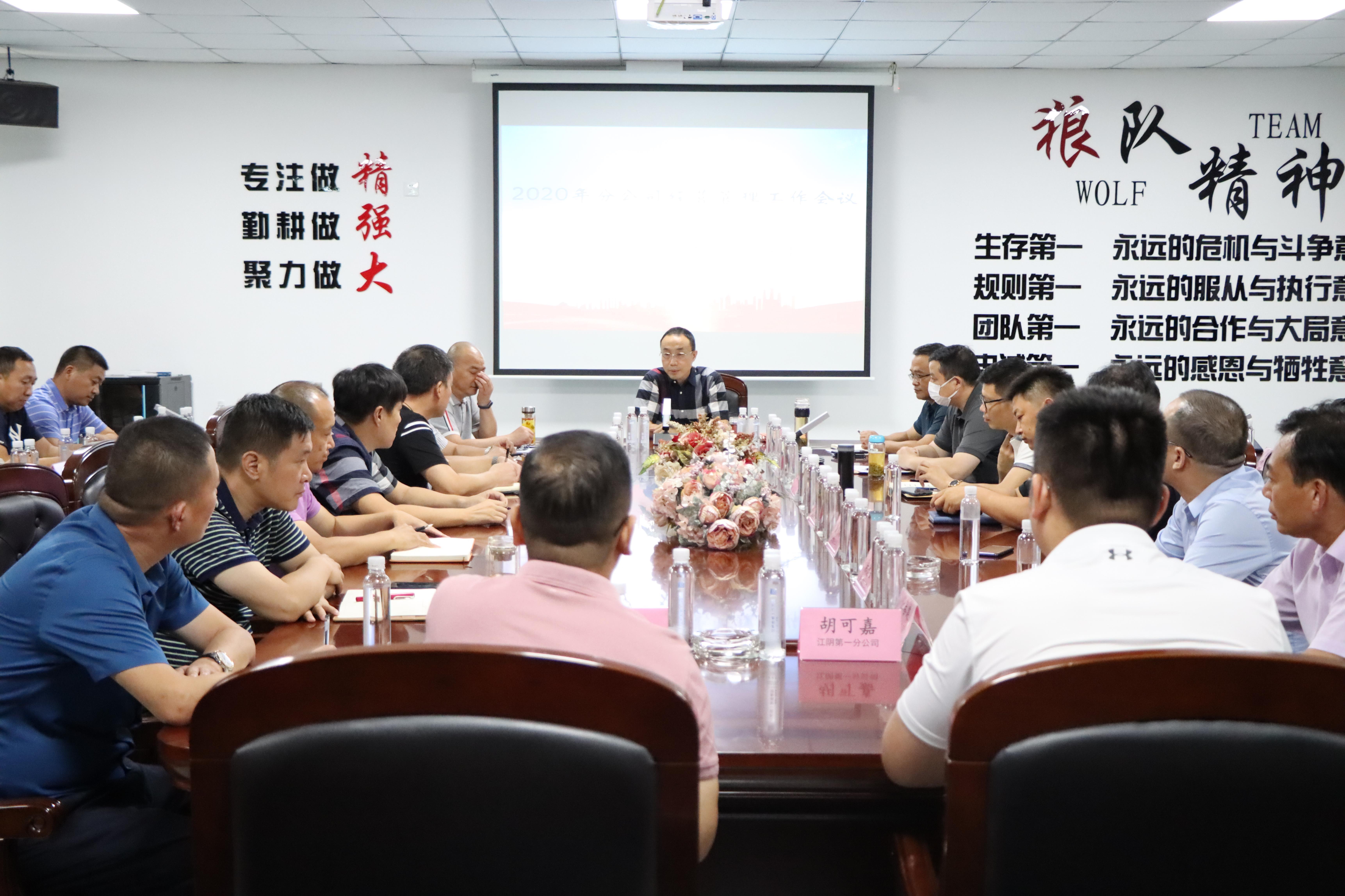 江苏统一乐动体育app下载ldsport集团召开 2020年度分公司经营管理工作会议