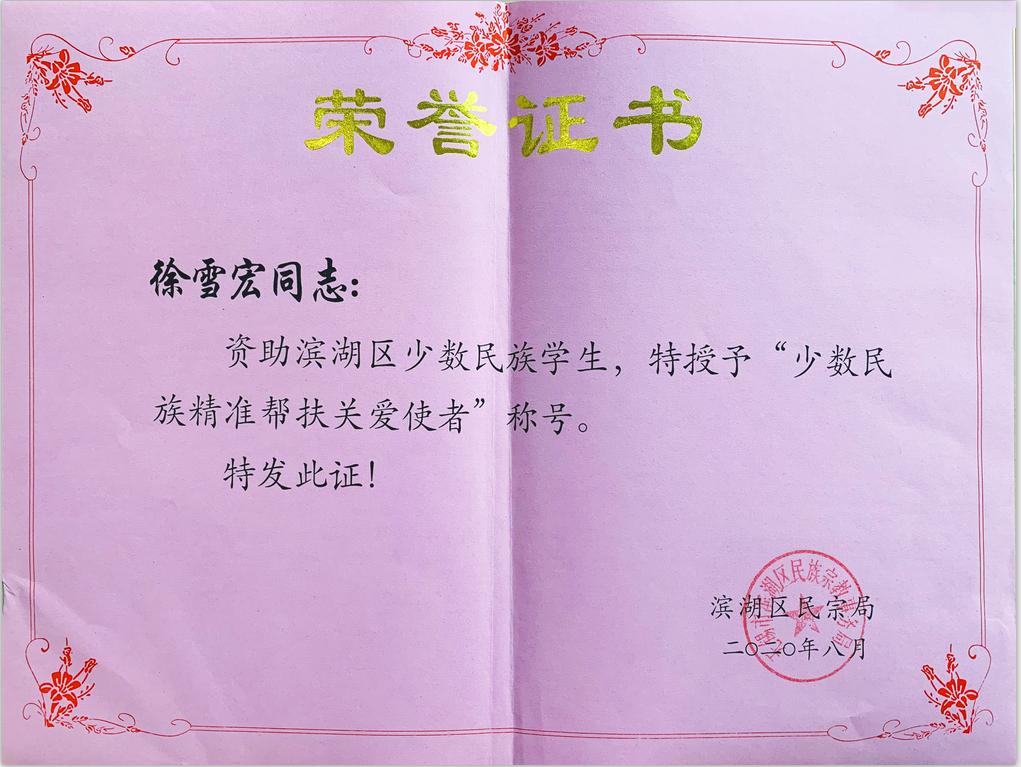"""""""少数民族精准帮扶关爱使者""""称号(资助滨湖区少数民族学生)(2020.8)"""